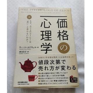 コウブンシャ(光文社)の【だん様専用】価格の心理学 なぜ、カフェのコ-ヒ-は「高い」と思わないのか?(ビジネス/経済)