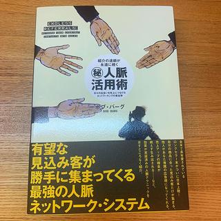 人脈活用術 ボブ・バーグ(ビジネス/経済)