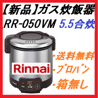 リンナイ(Rinnai)の【新品】リンナイ こがまる ガス炊飯器 5.5 プロパン LP RR-050VM(炊飯器)