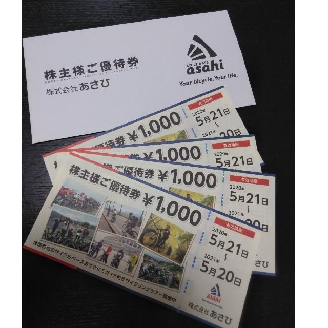 アサヒ(アサヒ)の専用 株主優待 自転車アサヒ チケットの優待券/割引券(その他)の商品写真