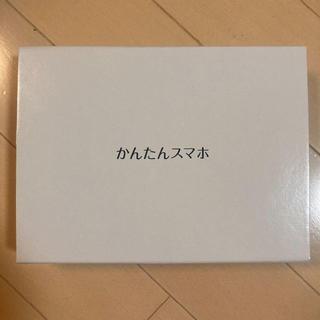 キョウセラ(京セラ)の【SIMロック解除コード付き】かんたんスマホ 705KC シルバー(スマートフォン本体)