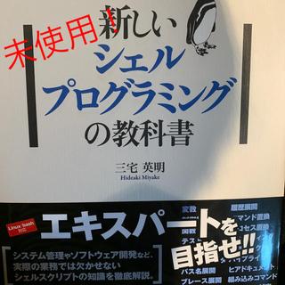ソフトバンク(Softbank)の新しいシェルプログラミングの教科書(コンピュータ/IT)