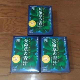 シセイドウ(SHISEIDO (資生堂))の長命草の青汁 30包×3箱(青汁/ケール加工食品)