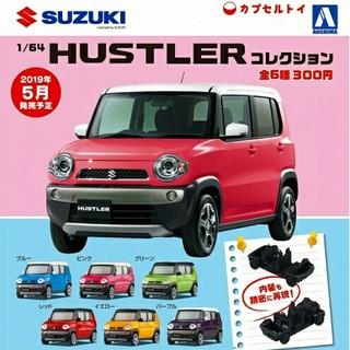SUZUKI HUSTLER コレクション【 全6種 】