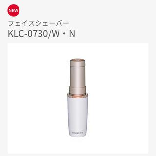 コイズミ(KOIZUMI)の【KOIZUMI】フェイスシェーバー(klc-0730)(レディースシェーバー)