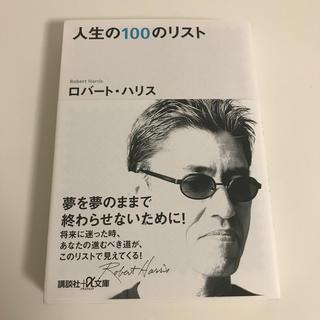 コウダンシャ(講談社)の人生の100のリスト(文学/小説)