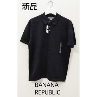 バナナリパブリック(Banana Republic)の新品  バナナ・リパブリック  黒  ポロシャツ(ポロシャツ)
