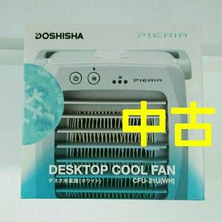 ドウシシャ(ドウシシャ)のドウシシャ デスク冷風扇 ピエリア(扇風機)