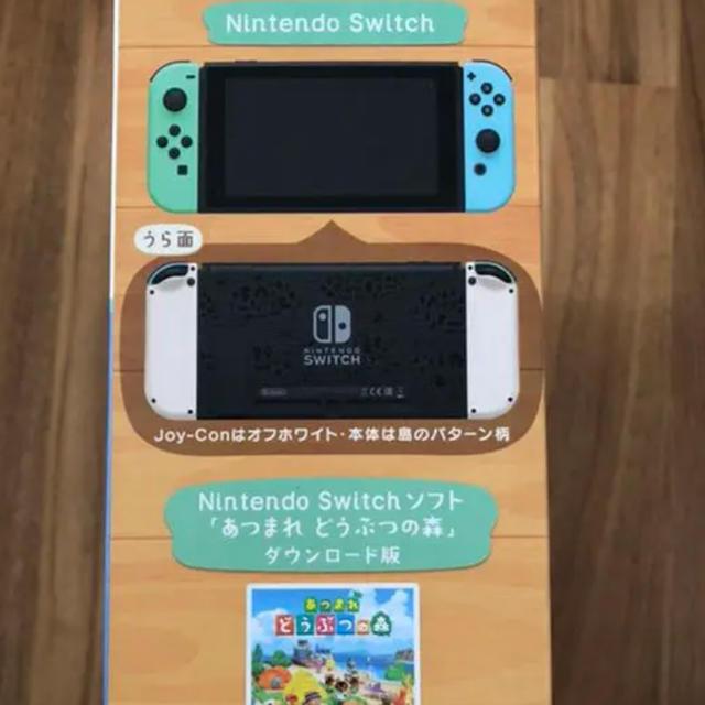 任天堂 switch あつ 森 セット