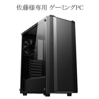 佐藤様専用 ゲーミングPC(デスクトップ型PC)