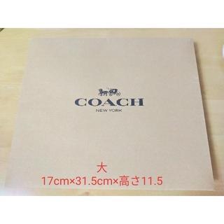 コーチ(COACH)のコーチ ギフトボックス大(ラッピング/包装)