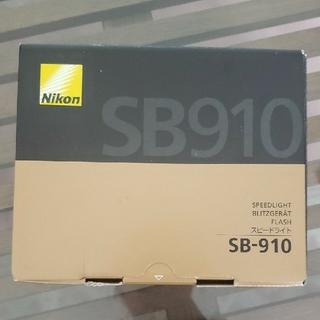 ニコン(Nikon)のNikon SB910(ストロボ/照明)