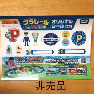 タカラトミー(Takara Tomy)のプラレール オリジナルシール 非売品(ノベルティグッズ)