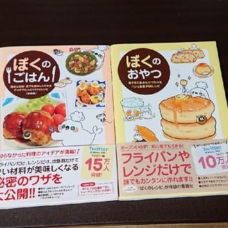 ワニブックス(ワニブックス)のぼくのごはん ぼくのおやつ 2冊セット(料理/グルメ)