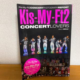 キスマイフットツー(Kis-My-Ft2)の【キスマイ】2011年〜2014年ライブ写真集/CONCERT LOVERS/本(アイドルグッズ)