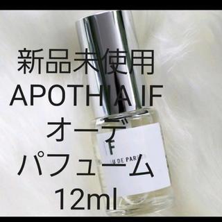 (新品未使用) APOTHIA IF オーデパフューム  12ml