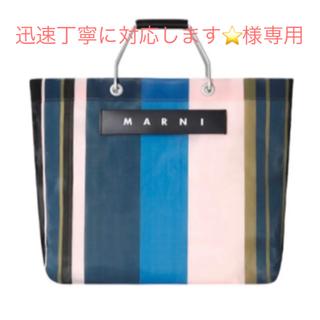 マルニ(Marni)のMARNI マルニ ストライプバッグ ナイトブルー(トートバッグ)