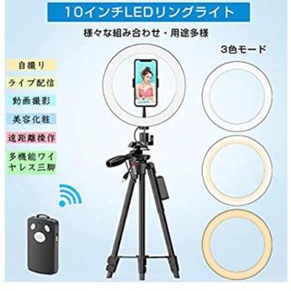 リングライト(携帯スタンド)(ストロボ/照明)