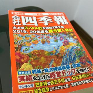 ニッケイビーピー(日経BP)の会社四季報 2019年 10月号(ビジネス/経済/投資)