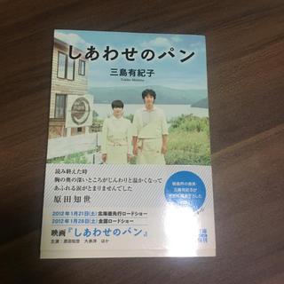 しあわせのパン(文学/小説)