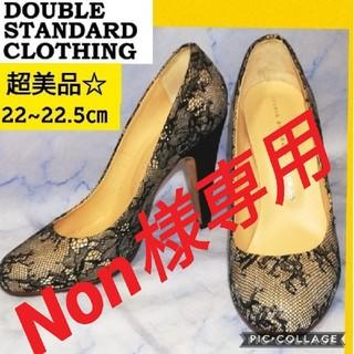 ダブルスタンダードクロージング(DOUBLE STANDARD CLOTHING)のダブルスタンダードクロージング ラウンドトゥ レースヒール 22.5㎝(ハイヒール/パンプス)