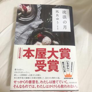 流浪の月(文学/小説)