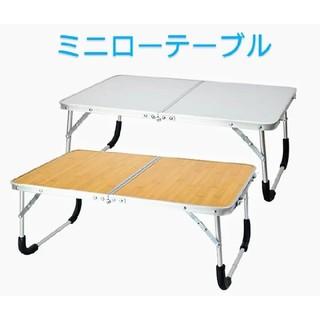 【新品】 ローテーブル 折りたたみ式 ミニ 軽量 コンパクト シルバー/木目調(ローテーブル)