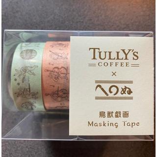 タリーズコーヒー(TULLY'S COFFEE)のタリーズ × かまわぬ マスキングテープ 鳥獣戯画 (4巻セット)  新品(テープ/マスキングテープ)