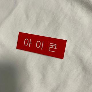 アイコン(iKON)のiKON バッチ(K-POP/アジア)