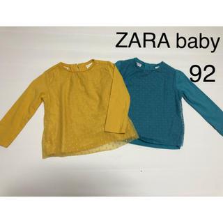 ザラ(ZARA)の2点セット ザラベビー ZARAbaby ロンT トップス 92 90 女の子(Tシャツ/カットソー)