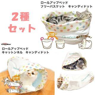 キャティーマン ロールアップベッド フリーバスケット + キャットトンネル(猫)