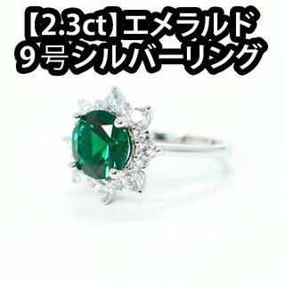 【新品】エメラルド リング 9号【シルバー925】emerald(リング(指輪))