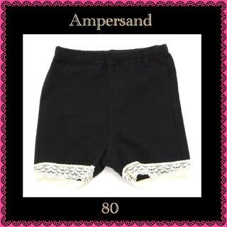 アンパサンド(ampersand)の新品タグ付★Ampersand アンパサンド ★Girl's ペチパンツ 80(パンツ)