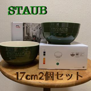 ストウブ(STAUB)の【新品未使用】ストウブ ボール17cm 2個セット(調理道具/製菓道具)
