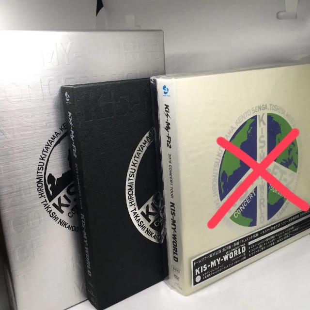 Kis-My-Ft2(キスマイフットツー)のKis-My-WORLD ライブDVDセット 別売り可 エンタメ/ホビーのDVD/ブルーレイ(ミュージック)の商品写真