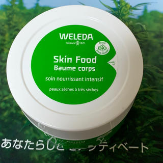 WELEDA - 【新品】ヴェレダ スキンフード ボディバター 150ml
