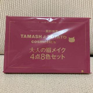 タカラジマシャ(宝島社)のGLOW グロー 7月号 付録(コフレ/メイクアップセット)