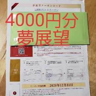 ユメテンボウ(夢展望)の夢展望☆株主優待クーポン☆4000円分(ショッピング)