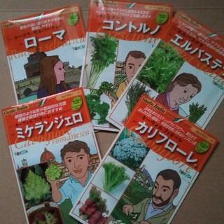 家庭菜園 有機種子系 5種類セット(野菜)