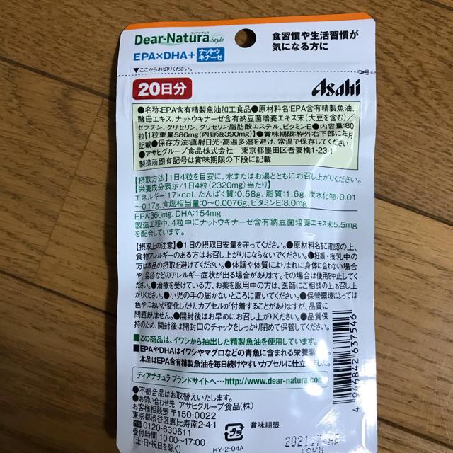 アサヒ(アサヒ)のディアナチュラ EPA納豆キナーゼ20日分 食品/飲料/酒の健康食品(その他)の商品写真