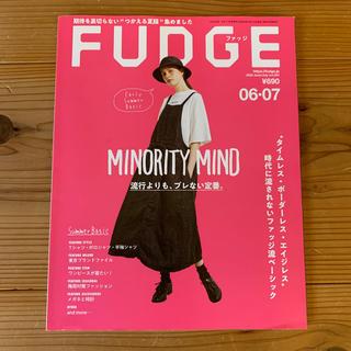 宝島社 - FUDGE (ファッジ)6月・7月合併号 2020年 07月号