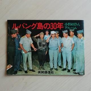 ルバング島の30年 小野田さんアルバム 共同通信社(ニュース/総合)