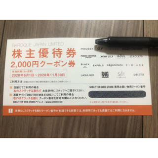 マウジー(moussy)のバロックジャパンリミテッド⭐️株主優待券⭐️ 2000円分(ショッピング)