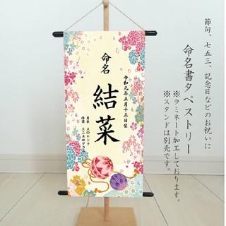 命名書 華やか刺繍柄 女の子 名前旗(命名紙)