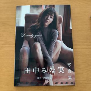 宝島社 - Sincerely yours...田中みな実 写真集