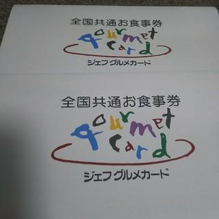 ジェフグルメカードの封筒 加盟店リスト (その他)