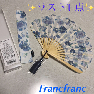 Francfranc - フランフラン 扇子・収納ケース付き 新品