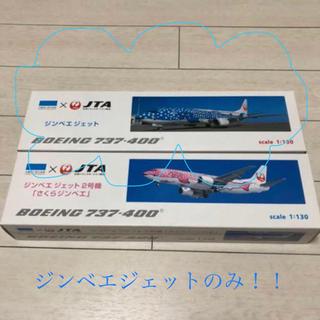 ジャル(ニホンコウクウ)(JAL(日本航空))の【ジンベエジェット(青)のみ】モデルプレーン(模型/プラモデル)