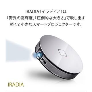 LED プロジェクター IRADIA(プロジェクター)