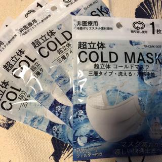 超 立体 cold mask
